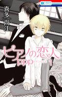 ピアノの恋人 ppp (1)