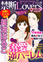 【割引版】禁断Loversマニア Vol.044 溺愛逆ハーレム