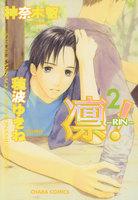 凛―RIN―! (2)