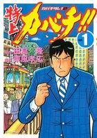 特上カバチ!! ―カバチタレ!2― (全巻)