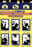 COMICAL MYSTERY TOUR 4 コミカル・ミステリー・ツアー4 長~いお別れ