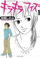 【割引版】キラキラフィズ (1)