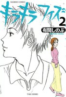 【割引版】キラキラフィズ (2)
