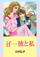 if… 彼と私 - 漫画