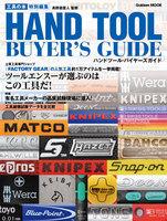 工具の本特別編集 ハンドツール・バイヤーズガイド
