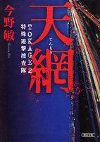 天網 TOKAGE(2) 特殊遊撃捜査隊