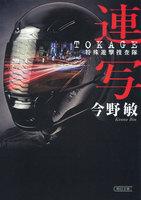 連写 TOKAGE(3) 特殊遊撃捜査隊