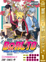 BORUTO-NARUTO NEXT GENERATIONS-
