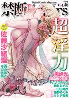 【割引版】禁断Lovers Vol.046 超淫力