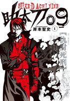 助太刀09(1)