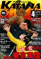 Web Magazine KATANA 2016年4月号