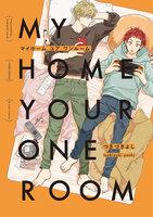 MY HOME YOUR ONEROOM【ペーパー付】【コミコミスタジオ&eBookJapanオリジナル特典付】
