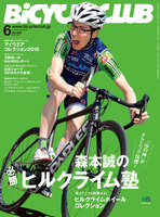 BICYCLE CLUB 2015年6月号