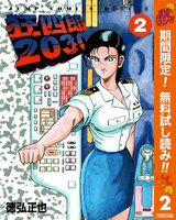 狂四郎2030(2)