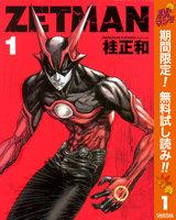ZETMAN(1)
