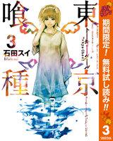 東京喰種トーキョーグール リマスター版(3)