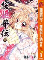 桜姫華伝(1)