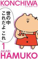 こんちわハム子 分冊版 (1)