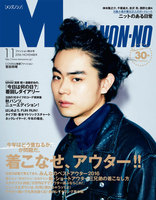 MEN'S NON-NO 2016年11月号