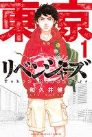 東京卍リベンジャーズ (1~7巻セット)