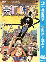 ONE PIECE モノクロ版【期間限定無料】 (46)