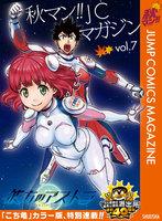 秋マン!! JCマガジン vol.7