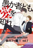 recottia selection 会川フゥ編1