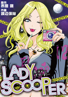 LADY SCOOPER - 漫画