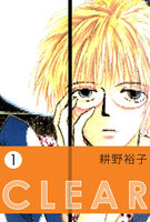 CLEAR (1~5巻セット)