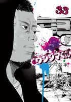 闇金ウシジマくん (33)