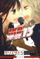 【割引版】池袋13(IKBサーティーン)