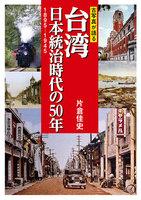 古写真が語る台湾 日本統治時代の50年 1895−1945
