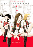 表紙『Back Street Girls』 - 漫画