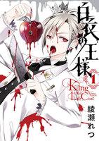 白衣の王様 (1)