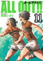 ALL OUT!! 11巻 - 漫画