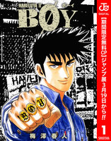 BOY【期間限定無料】 (1)