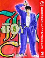 BOY【期間限定無料】 (2)