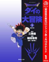 DRAGON QUEST―ダイの大冒険―【期間限定無料】 (1)