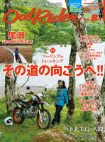 Out Rider 2015年8月号(vol.73)