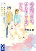 【期間限定サイン入】晴追町には、ひまりさんがいる。 はじまりの春は犬を連れた人妻と