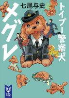【期間限定サイン入】トイプー警察犬 メグレ