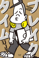 ブレイクタイム manga meets music