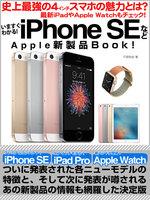 いますぐわかる! iPhone SEなどApple新製品Book!