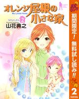 オレンジ屋根の小さな家(2)