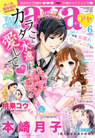 Young Love Comic aya - 漫画