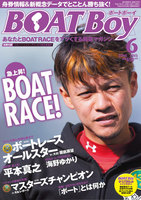BOATBoy June 2015.6