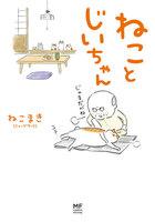 【電子限定フルカラー版】ねことじいちゃん