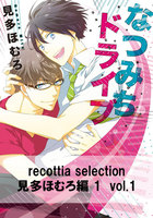 recottia selection 見多ほむろ編1