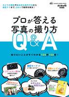 プロが答える写真の撮り方Q&A