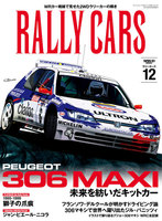 RALLY CARS Vol.12 PEUGEOT 306 MAXI